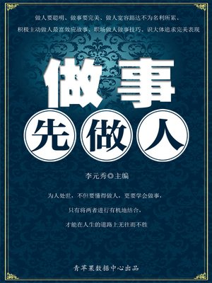 cover image of 做事先做人