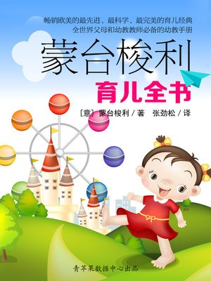 cover image of 蒙台梭利育儿全书