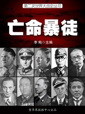 cover image of 亡命暴徒