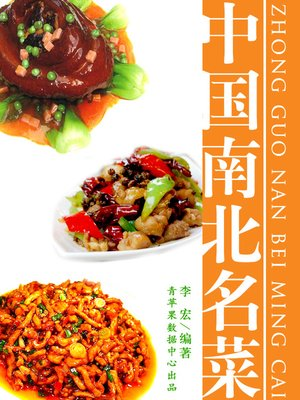 cover image of 中国南北名菜