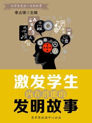 cover image of 激发学生内在潜能的发明故事