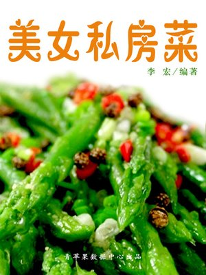cover image of 美女私房菜