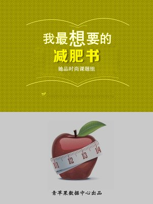 cover image of 我最想要的减肥书