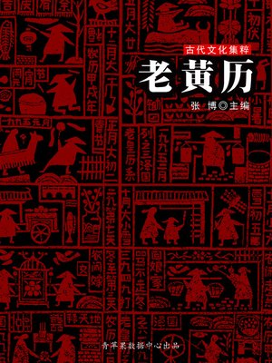 cover image of 老黄历
