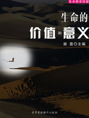 cover image of 生命的价值和意义