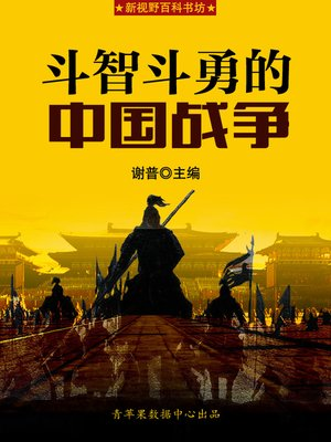 cover image of 斗智斗勇的中国战争