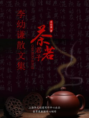 cover image of 茶若君子