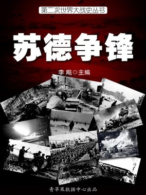 cover image of 苏德争锋