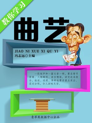 cover image of 教你学习曲艺