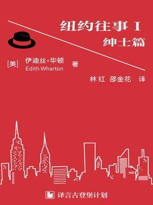 cover image of 纽约往事Ⅰ
