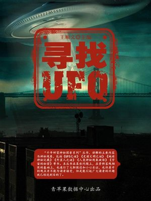 cover image of 寻找UFO