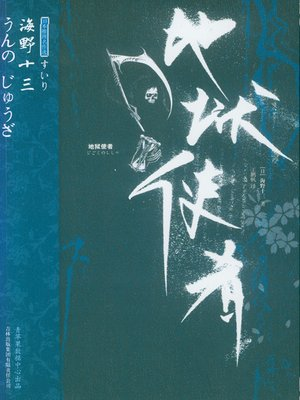 cover image of 地狱使者