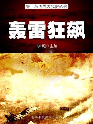 cover image of 轰雷狂飚
