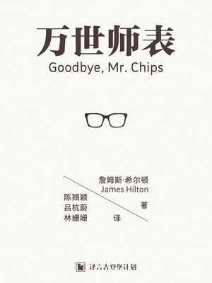 cover image of 万世师表