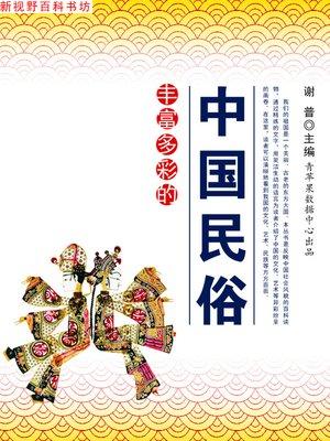 cover image of 丰富多彩的中国民俗