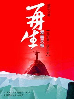cover image of 再生·爱垂天籁(我的第二次生命)