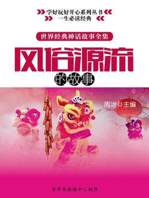 cover image of 世界经典神话故事全集:风俗源流的故事