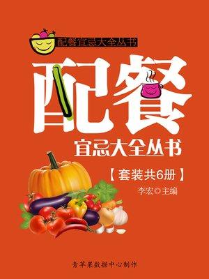 cover image of 配餐宜忌大全丛书(套装共6册)