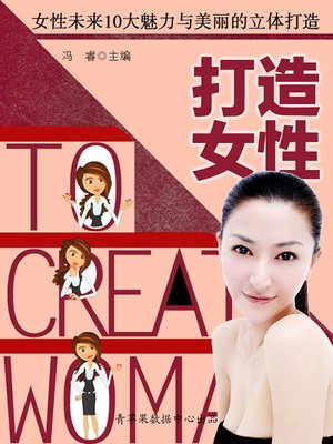 cover image of 打造女性