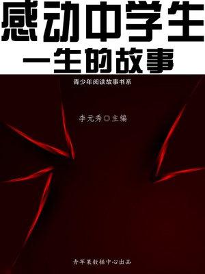cover image of 感动中学生一生的故事