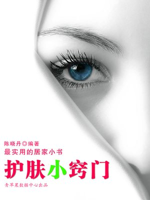 cover image of 护肤小窍门
