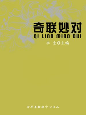 cover image of 奇联妙对