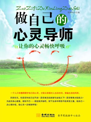 cover image of 做自己的心灵导师