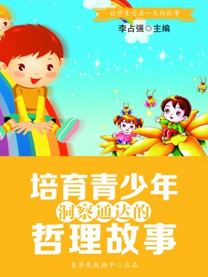 cover image of 培育青少年洞察通达的哲理故事