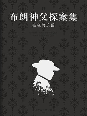 cover image of 盗贼的乐园