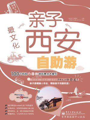 cover image of 最文化亲子西安自助游