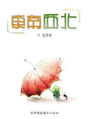 cover image of 东南西北
