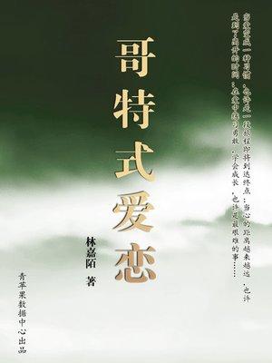 cover image of 哥特式爱恋