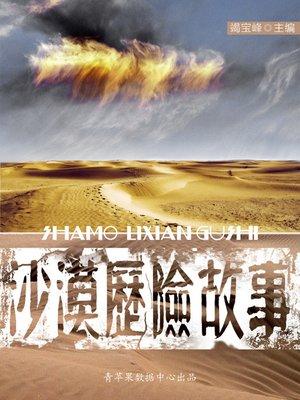 cover image of 沙漠历险故事