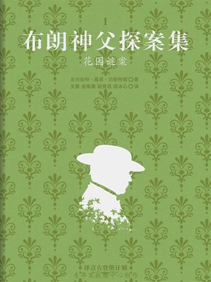 cover image of 花园谜案