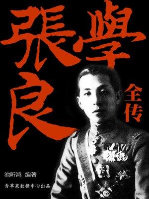 cover image of 张学良全传