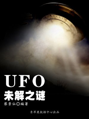 cover image of UFO未解之谜