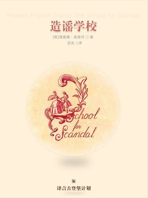 cover image of 造谣学校