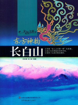cover image of 东方神韵——长白山