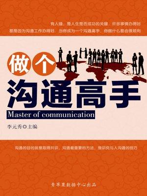 cover image of 做个沟通高手