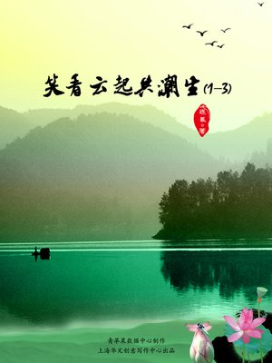 cover image of 笑看云起共潮生