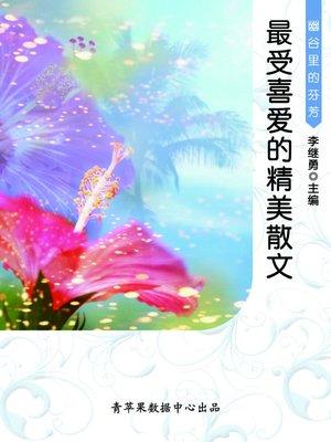 cover image of 幽谷里的芬芳