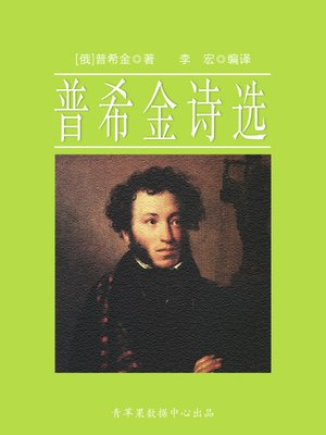 cover image of 普希金诗选