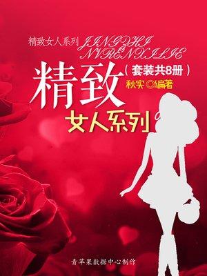 cover image of 精致女人系列(套装共8册)