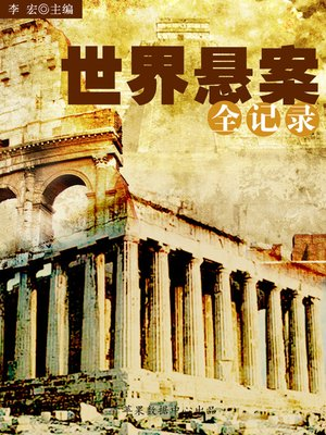 cover image of 世界悬案全记录