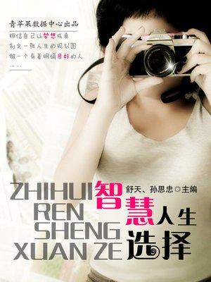 cover image of 智慧人生选择