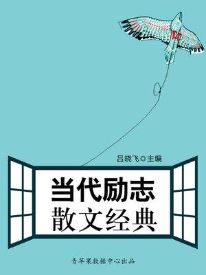 cover image of 当代励志散文精典