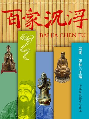 cover image of 百家沉浮