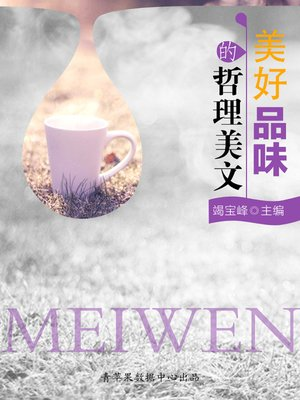 cover image of 美好品味的哲理美文