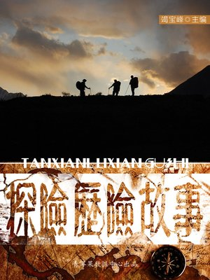 cover image of 探险历险故事