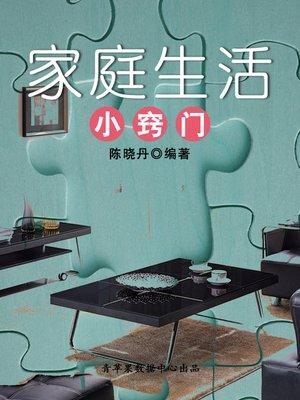 cover image of 家庭生活小窍门